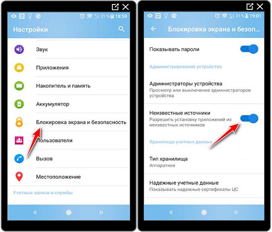 Настройки в мобильном телефоне разрешение