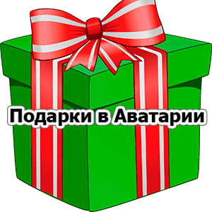 Подарки в Аватарии