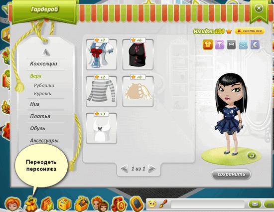 Пример одежды в Аватарии