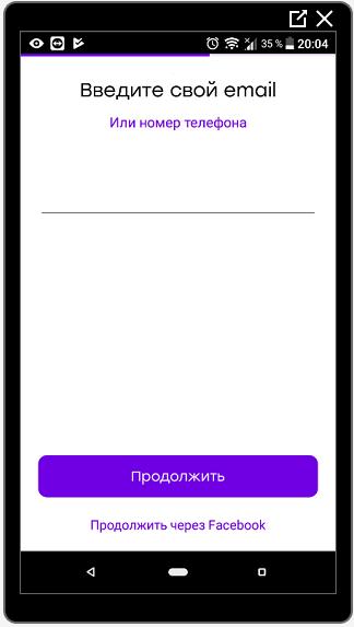 Регистрация этап второй Баду