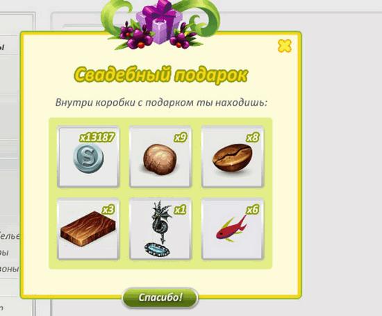 Свадебный подарок в Аватарии