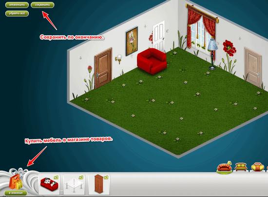 Выбор мебели Аватария