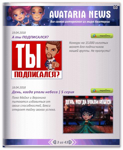 Акции в вестнике Аватарии
