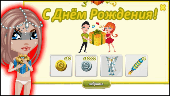 День Рождения Аватара