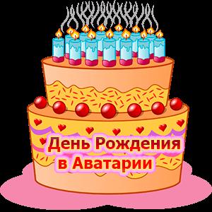 День Рождения в Аватарии