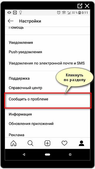 Инстаграм сообщить о проблеме
