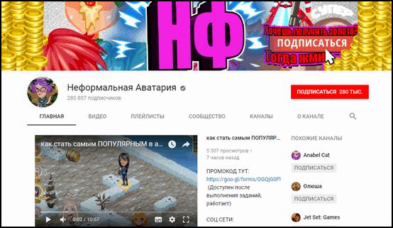 Канал на Ютуб Неформальная Аватария