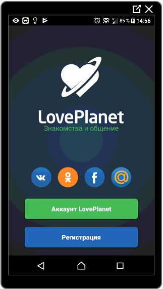 LovePlanet регистрация