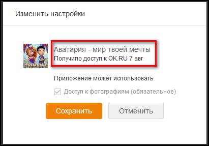 Получило доступ приложение Аватария