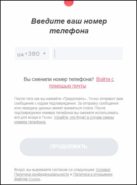 Регистрация через номер мобильного Тиндер