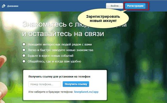 Регистрация нового аккаунта в ЛавПланет
