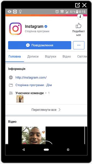 Страница программы Инстаграм