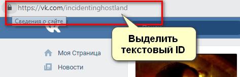 Текстовый ID для Аватарии