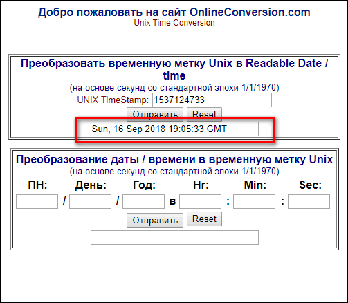 Точная дата регистрации Аватария