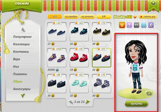 Выбор одежды в каталоге Аватария