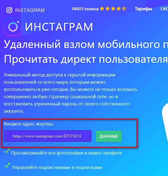 Взломать Инстаграм сервис