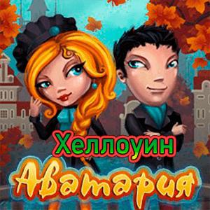 Аватария Хеллоуин