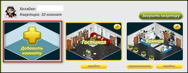 Добавить комнату Аватария