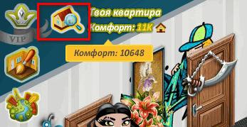 Комната в Аватарии шаг первый