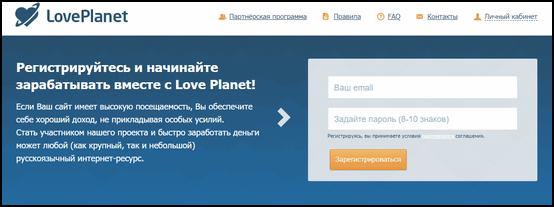 ЛавПланет страница партнерской программы