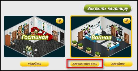 Переименовать комнату в Аватарии