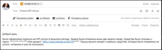 Пример сообщения на Мамбе