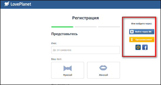 Регистрация через социальные сети ЛавПланет
