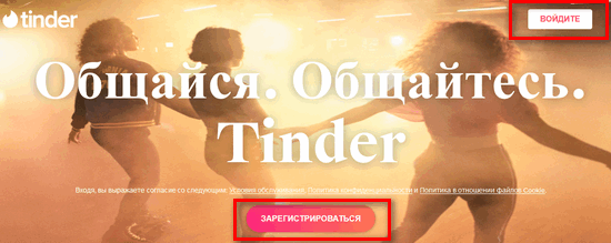 Тиндер с браузера