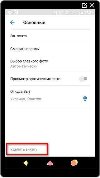 Удалить аккаунт с телефона Мамба