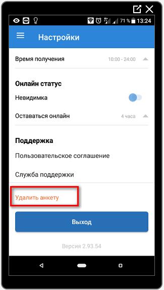 Удалить анкету через телефон ЛавПланет