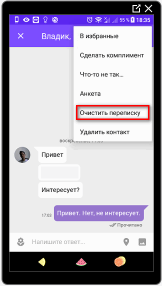 Удалить сообщения с приложения Мамба