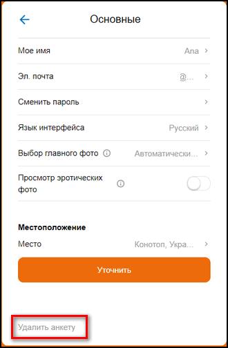 Удалить страницу в Мамбе компьютерная версия