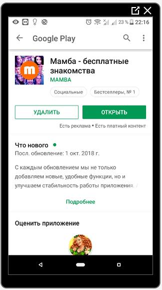 Установить мамбу на телефон Андроид