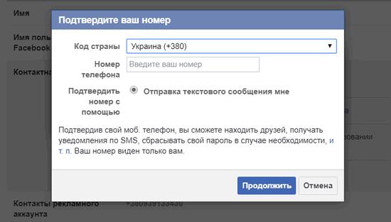 Редактировать номер мобильного в Фейсбуке