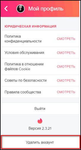 Удалить аккаунт в Тиндере с ПК