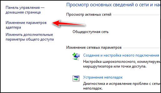 Триколор Изменение адаптеров
