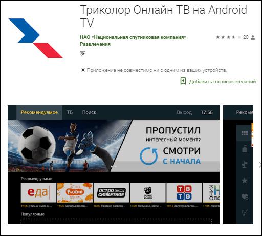 Триколор онлайн скачать с PlayMarket