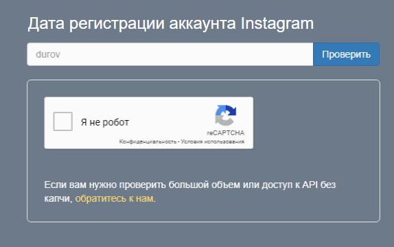 Дата регистрация профиля Инстаграм сервис