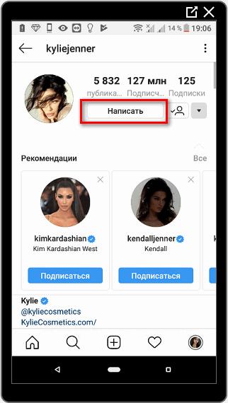 Функция написать другому пользователю Инстаграм
