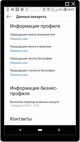Информация профиля Инстаграм