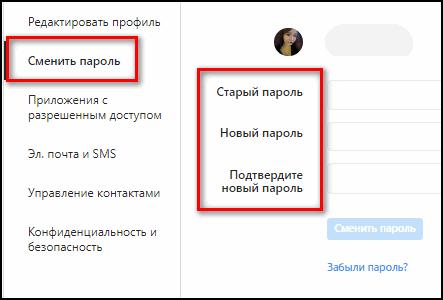 Инстаграм сменить пароль