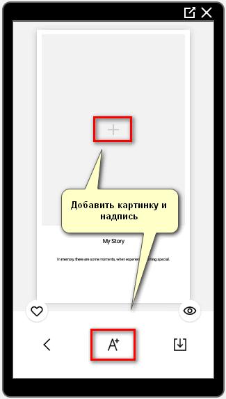 Картинка и надпись в StoryArt