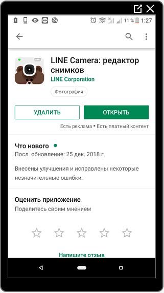 Line Camera в Play Market