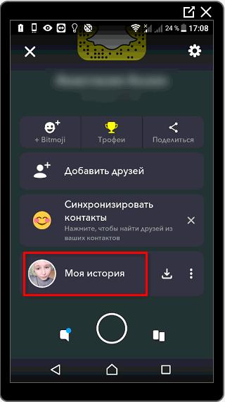 Моя История в Снапчате