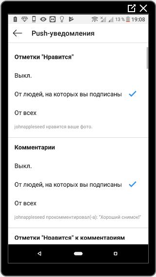 Настройки уведомлений в Инстаграме пример