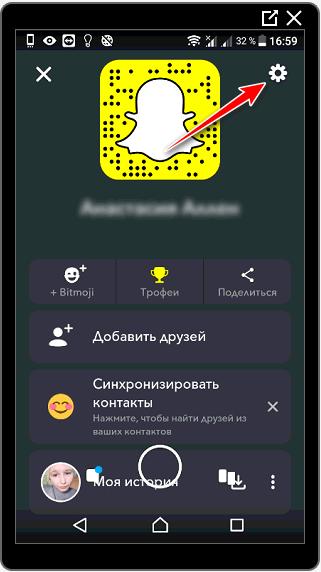 Настройки в Снапчате