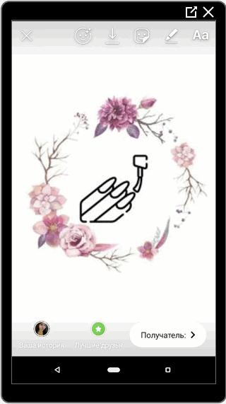 Обложка для Актуального пример Инстаграм