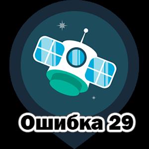 Ошибка 29 в Триколор Логотип