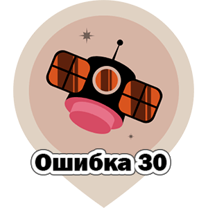 Ошибка 30 триколор Логотип