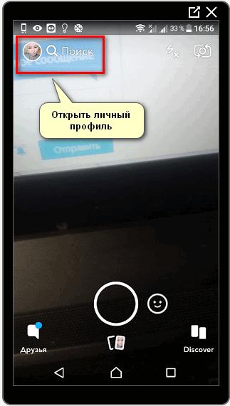 Открыть личный профиль в Снапчате